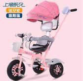 兒童三輪車腳踏車1-3-6歲2大號嬰兒手推車寶寶輕便自行車童車igo 時光之旅
