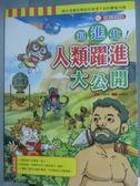 【書寶二手書T6/少年童書_QDU】超進化人類躍進大公開_高順貞、崔益圭