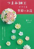 TSUMAMI細工製作美麗季節花卉飾品小物手藝集