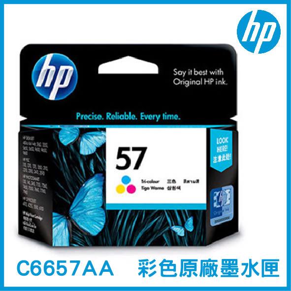 HP 57 彩色 原廠墨水匣 C6657AA 原裝墨水匣 墨水匣 印表機墨水匣