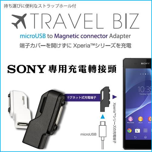 SONY Xperia 專用 磁性充電 轉接頭 磁吸式 旅行 外出 to micro USB Z1/Z2/Z3/Ultra(XL39H)