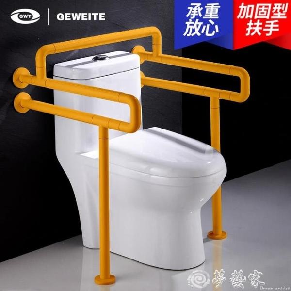 扶手 格威特馬桶扶手安全無障礙助力架 老人拉手衛生間廁所孕婦殘疾人 夢藝