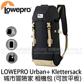 LOWEPRO 羅普 Urban+ Klettersack 城市冒險家 黑色 後背相機包 (免運 台閔公司貨) 平板電腦包 L18