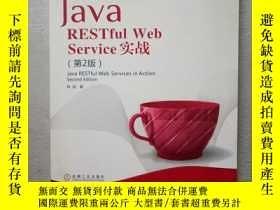 二手書博民逛書店Java罕見RESTful Web Service實戰(第2版Y