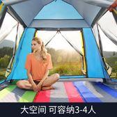 帳篷戶外3-4人全自動雙2人野外沙灘露營家庭野營二室一廳加厚防雨igo 伊蒂斯女裝