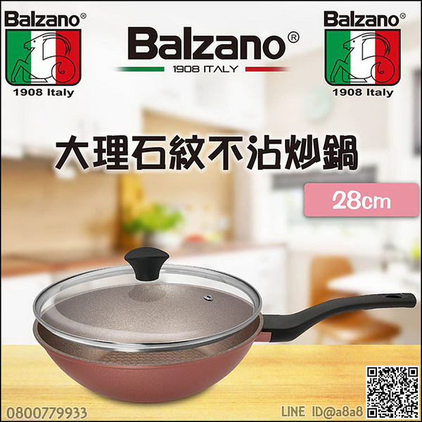 Balzano大理石紋28cm不沾炒鍋【3期0利率】【本島免運】
