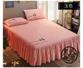 【雙十二大促銷】純色床裙單件水洗棉防滑1.8m床套床裙式1.5床罩保護套防塵罩~