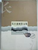 【書寶二手書T7/大學社科_HHQ】長江流域茶文化-長江文化研究文庫_CHEN WEN HUA