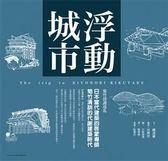 浮動城市:日本當代建築的啟蒙導師 菊竹清訓的代謝建築時代