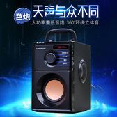 A10戶外藍牙音箱超重低音炮家用廣場舞小音響3D環繞 潮流小鋪