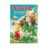 【人類文化】雙語魔法貼紙書-傑克與魔豆