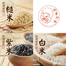 紅藜阿祖. 紅藜輕鬆包 白米x2+糙米x2+紫米x2(300g/包,共6包)﹍愛食網