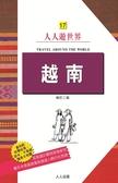 (二手書)越南(二版):人人遊世界(17)