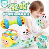 手搖鈴玩具嬰兒童0-1歲寶寶手抓可咬軟膠男孩女孩3-6-12個月8益智【跨店滿減】