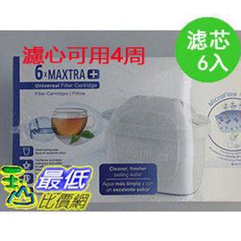 [現貨] BRITA 濾心/濾芯(MAXTRA Plus 4周濾心) 2盒6入 _C115028 (特賣3天)