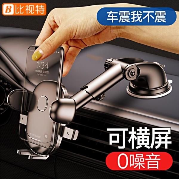 車載手機支架汽車用吸盤式萬能通用型導航支駕支撐夾車內車上黏貼 「開車必備」