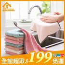 ✤宜家✤可掛式珊瑚絨雙面抹布 廚房菠蘿紋...