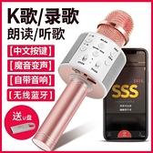 麥克風 麥克風話筒全民無線K歌唱歌神器設備藍芽音響一體手機KTV兒童家用 全館免運