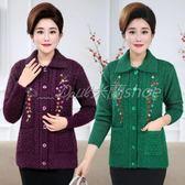 中年人秋冬裝50-60歲70繡花針織衫 媽媽毛衣外套中老年長袖開衫