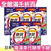 日本 SARAYA 羅漢果代糖零卡糖 60g×5袋 天然 低糖 低熱量 嘴饞 自然派 無色素 甜美清爽【小福部屋】