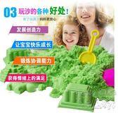 5斤沙子套裝兒童粘土安全無毒橡皮彩泥SQ3745『科炫3C』