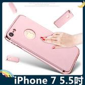 iPhone 7 Plus 5.5吋 電鍍三合一保護套 PC硬殼 三件式組合 舒適手感 超薄全包款 手機套 手機殼 外殼