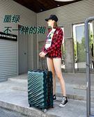行李箱萬向輪學生拉桿箱旅行箱女男密碼箱包24寸皮箱子  提拉米蘇