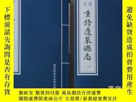 二手書博民逛書店道光罕見重修蓬萊縣誌(四)Y4689 蓬萊歷史文化研究會 蓬萊歷