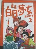 【書寶二手書T7/漫畫書_CSF】東京白日夢女02_東村明子,  GOZIRA, 林依俐