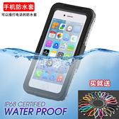 手機防水袋潛水套觸屏專用殼