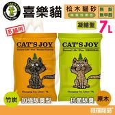 喜樂貓-CAT S JOY/竹炭凝結型天然松木砂(多貓用加強除臭型)-7L橘【寶羅寵品】