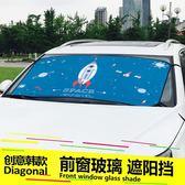 汽車用品防曬隔熱遮陽擋簾遮光板車內前擋風玻璃罩車窗太陽檔陽板WY 免運直出 交換禮物