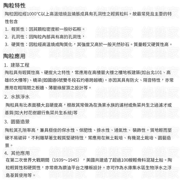 【綠藝家】園藝陶粒(發泡煉石)3公升分裝包-中粒 (可沉水.台灣製造)