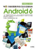 TQC+ 行動裝置應用程式設計認證指南 Android 6