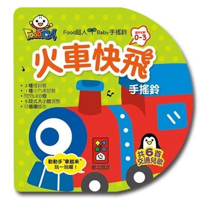 FOOD超人Baby手搖鈴 火車快飛 0~3歲互動音樂繪本 (音樂影片購)