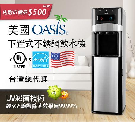 頂好 美國OASIS UV滅菌 淨水器/桶裝水 雙用三溫飲水機 (新款 閃耀黑)