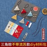 香囊diy材料包手工縫制香包