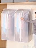 衣服防塵罩 防塵袋衣服防塵罩掛式衣柜衣罩全封閉西裝套大衣羽絨服掛衣袋家用 智慧
