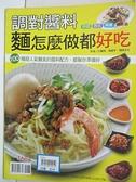 【書寶二手書T1/餐飲_JWF】調對醬料麵怎麼做都好吃_楊桃文化