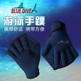 成人鴨蹼手蛙掌游泳劃水手蹼便教學用品輔助裝備工具浮潛潛水手套