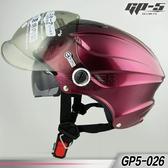 【GP-5 026 泡泡鏡 雙層遮陽鏡片 雪帽 素色 糖果紫】半罩、內襯全可拆