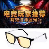 游戲專用保護眼睛男護目電競防輻射抗藍光眼鏡玩手機看電腦無度數 潮男街