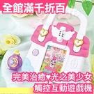 免運 日本 完美治癒 光之美少女 觸控互動遊戲機 萬代 Bandai 女孩玩具生日聖誕禮物【小福部屋】