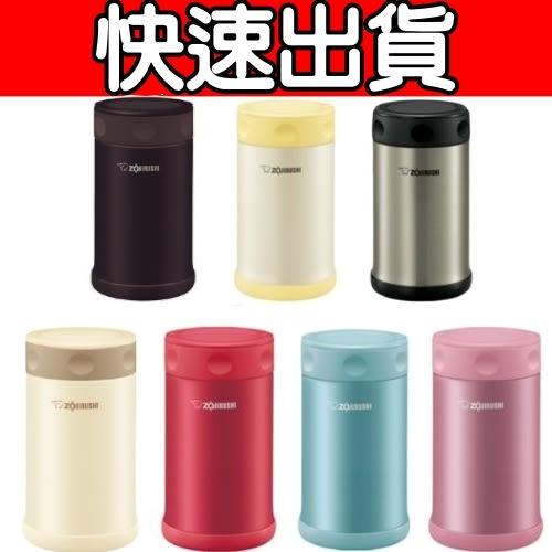 象印【SW-FCE75】750ml燜燒杯悶燒罐