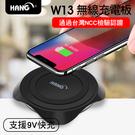 【marsfun火星樂】HANG W13 QC2.0 QC3.0 無線充電板/ 快速/ 無線充/ NCC認證/ 小夜燈/ 無線充電盤