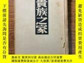 二手書博民逛書店民國罕見貴族之家 1948年Y13255 文化生活出版社 出版1948