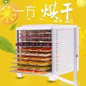 烘乾機食品家用商用全自動小型果蔬食物風乾機乾果機水果烘乾機 LX220V