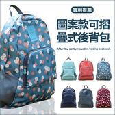 ◄ 生活家精品 ►【J13】圖案款可摺疊後背包 大容量 收納 置物 旅行 出差 購物 便攜 雙肩