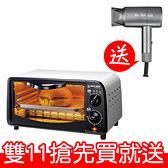 雙11搶先買就送 鍋寶歐風電烤箱 9L OV-0910-D送質感吹風機 TCY-161001