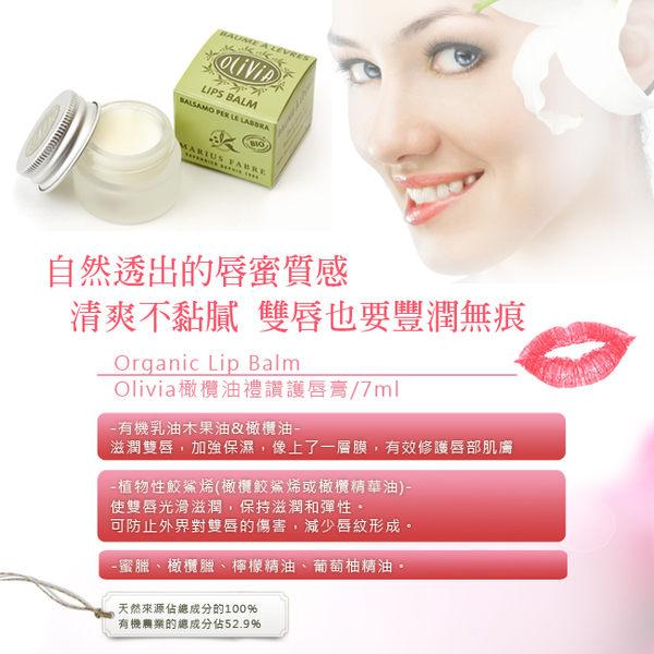 法鉑 橄欖油禮讚護唇膏 7ml/罐 法國原裝